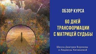 Обзор курса 60 Дней Трансформации с Матрицей Судьбы. #матрица_судьбы