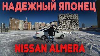 Отзыв о владении Nissan Almera G15 с пробегом в 55 тысяч километров
