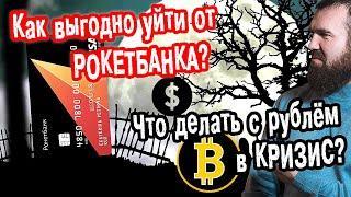 Дебетовая Карта Рокетбанк умерла!? Как сохранить личные финансы в финансовый кризис? Криптовалюта?