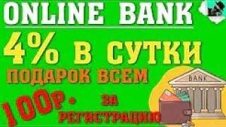 НОВИНКА ! VIP BANK   БОНУС 100 РУБЛЕЙ ЗА РЕГИСТРАЦИЮ  ЗАРАБОТОК ДО 4% В СУТКИ  ЗАРАБОТОК В ИНТЕРНЕТЕ