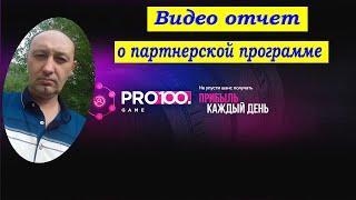 Партнерская программа сервиса pro100game. Видео отчет Евгения Ванина о стабильном заработке.