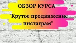 """Обзор курса""""Крутое продвижение в инстаграм"""""""