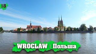 WROCŁAW | Наверно, лучший город Польши! Обзор Польша 2019