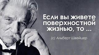 Душевные высказывания Альберт Швейцер. Цитаты, афоризмы и душевные слова