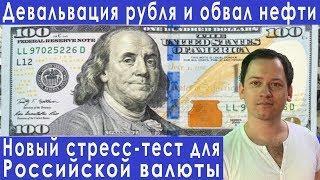 Девальвация рубля и падение цен на нефть прогноз курса доллара евро рубля валюты акций на июнь 2019