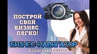Бизнес навигатор   ирина кравченко