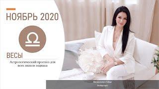 Гороскоп на ноябрь 2020 ВЕСЫ   Прогноз на месяц   Астропрогноз