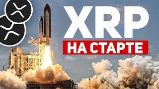 Ripple XRP сделали ГЕНИАЛЬНЫЙ ХОД против SEC в СУДЕ | Ripple XRP Прогноз Криптовалюта Новости |