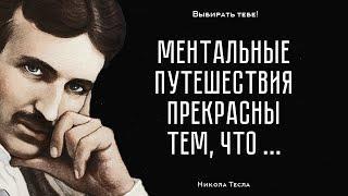 Загадочный Никола Тесла ⚡ Лучшие цитаты