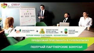 Партнёрская программа проекта Супер Копилка 26 05 2020 г
