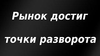 Фондовый рынок РФ достиг точки разворота. Курс доллара. Биткоин. Обзор рынка.
