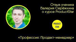 Отзыв ученика о курсе ProductStar   «Профессия: Продакт-менеджер»