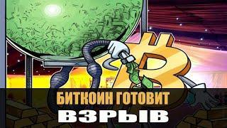 БИТКОИН ГОТОВИТ ВЗРЫВ!!!!!