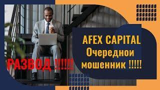 Axe Capital  мошенник ! Развод на деньги Axe Capital! Лохотрон Axe Capital. Лжеброкер !!!!!