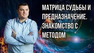 Матрица Судьбы и Предназначение. Знакомство с методом. Дмитрий Воронов.