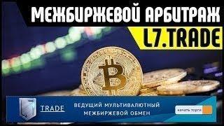 L7 Trade | Гарантированный заработок на арбитраже криптовалют