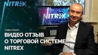 Видео отзыв о торговой системе NITREX | Сафин Марат