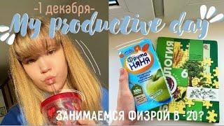 MY PRODUCTIVE DAY WITH ME// МОЙ ПРОДУКТИВНЫЙ ДЕНЬ НА ДИСТАНЦИОННОМ ОБУЧЕНИИ// МОТИВАЦИЯ
