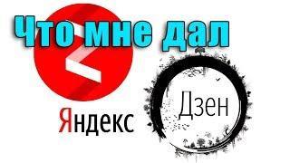 Что мне дал Яндекс.Дзен + Анонс курса по заработку на Яндекс.Дзен