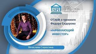 Отзыв Вячеслава Старостина о курсе Фёдора Сидорова