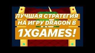 ЛУЧШАЯ СТРАТЕГИЯ НА ИГРУ DRAGON В 1XBET! 1XGAMES MELBET