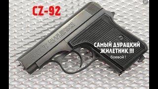 ПИСТОЛЕТ CZ-92 САМЫЙ ДУРАЦКИЙ ЖИЛЕТНИК МИРА !!! Обзор и стрельба !