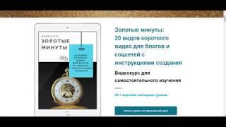 Видеокурс Золотые минуты   Обзор курса как делать видеоконтент быстро и просто