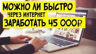 45 000 рублей заработать через интернет без вложений и без опыта. Можно ли?
