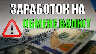 Заработок в интернете на обмене валют! Как заработать деньги в интернете?