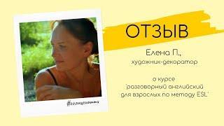 Отзыв Елены о курсе разговорного английского для взрослых #солнценаттикурсы в Санкт-Петербурге
