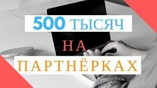 500 тысяч на партнёрках Как заработать в интернете на партнёрских программах