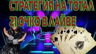 НОВАЯ СТРАТЕГИЯ НА 21 ОЧКО В ЛАЙВЕ 1XBET 1XGAMES GAMES BETWINNER MELBET