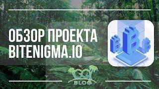 Bit Enigma: обзор инвестиционного проекта Bitenigma.io (СКАМ)