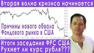 Обвал рынка акций США итоги заседания ФРС прогноз курса доллара евро рубля на октябрь 2020