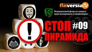 В центре внимания - криптопроект Призм / PRIZM. СтопПирамида #09