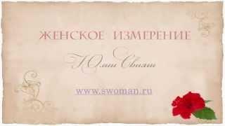 """Видео презентация медитации Юлии Свияш """"Я – Жрица Времени и Пространства"""""""