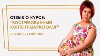 """Светличная Елена отзыв о курсе """"Востребованный контент-маркетолог"""" Ольги Жгенти"""