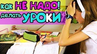 Как НЕ НАДО делать УРОКИ // УЧИСЬ СО МНОЙ // Мотивация на учебу