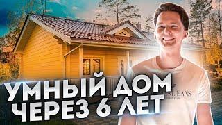 Умный дом спустя 6 лет! Клиент в ШОКЕ! | Отзыв о INTELLIGER