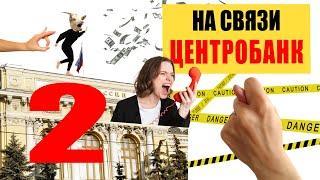 РАЗГОВОР С ЛЖЕСОТРУДНИКОМ ЦЕНТРОБАНКА 2