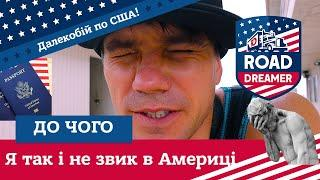 До чого я так і не звик в США|День незалежності України в Америці| Український контент|Цимбалюк
