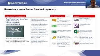 Партнерская программа для разработчиков 1С. Евгений Кольев.