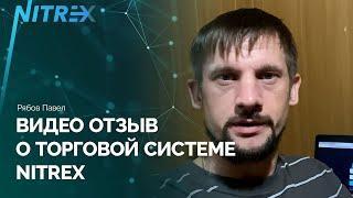 Видео отзыв о торговой системе NITREX | Рябов Павел
