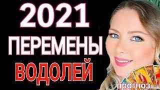 НОВАЯ ЖИЗНЬ 2021!ВОДОЛЕЙ 2021 год! ВОДОЛЕЙ ТАРО ГОРОСКОП на 2021 год