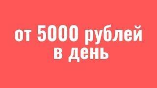 Курс голден таргет 5000 рублей в день ЛЕГКО. Курс Golden Target от Виталия Бойко Обзор