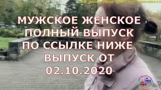 Мужское/Женское Развод по Вологодски выпуск от 02.10.2020 ПО ССЫЛКЕ НИЖЕ