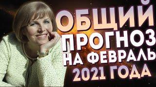 Общий гороскоп на февраль 2021: Влияние Ретроградного Меркурия // Надежда Мусиенко