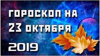 ГОРОСКОП НА 23 ОКТЯБРЯ 2019 ГОДА / ЛУЧШИЙ ГОРОСКОП / ПРАВДИВЫЙ  ГОРОСКОП НА СЕГОДНЯ  #гороскоп