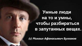 Мудрые цитаты М. А. Булгакова. Высказывания, выражения, афоризмы мудрых людей.
