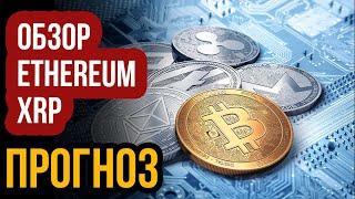 Обзор ETH, XRP - Важные уровни и точки входа! Прогноз криптовалют эфириум и рипл!